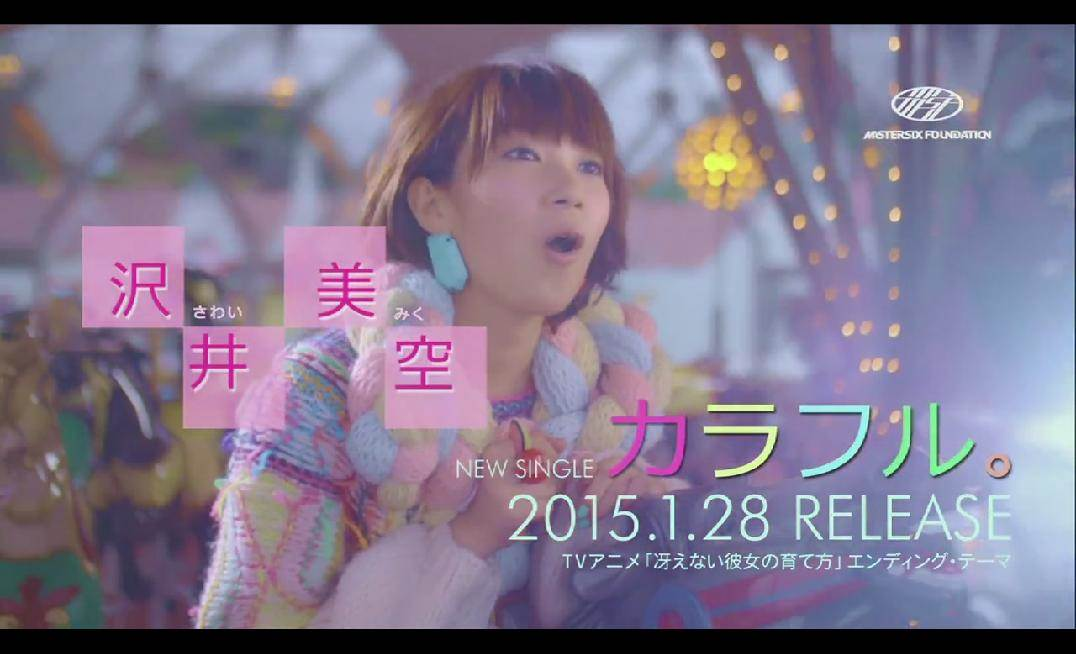 [生肉]Colorful.-泽井美空[MV][720P][MP4]