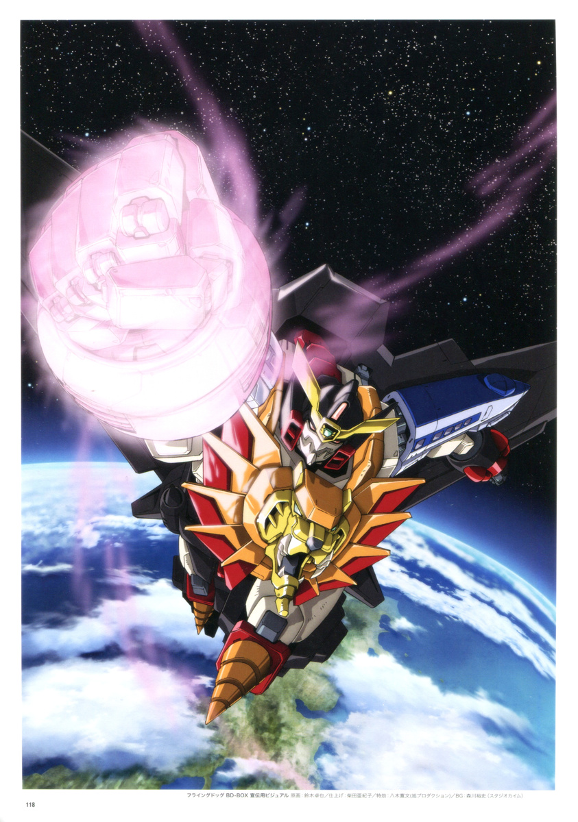 20th ANNIVERSARY 勇者王ガオガイガー イラストワークス(20th ANNIVERSARY 勇者王GAOGAIGAR ILLUSTRATION WORKS)